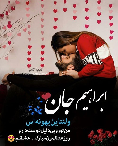 عکس نوشته تبریک ولنتاین به اسم ابراهیم