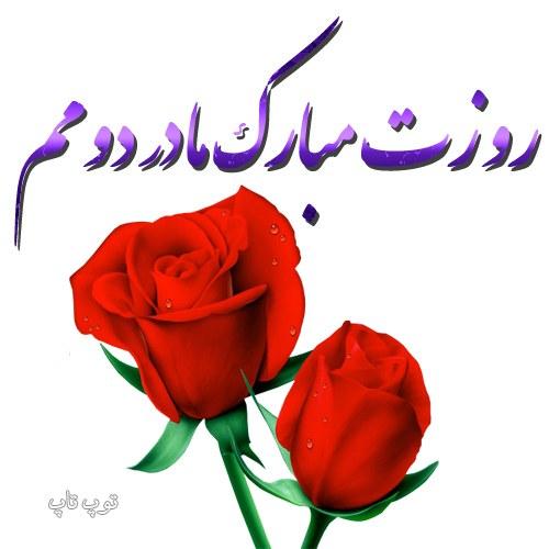 عکس نوشته روزت مبارک مادرشوهر برای پروفایل