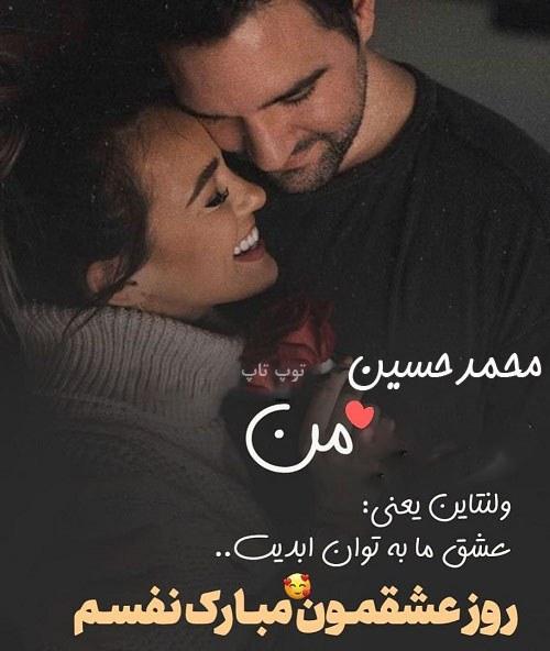 تبریک ولنتاین به اسم محمدحسین