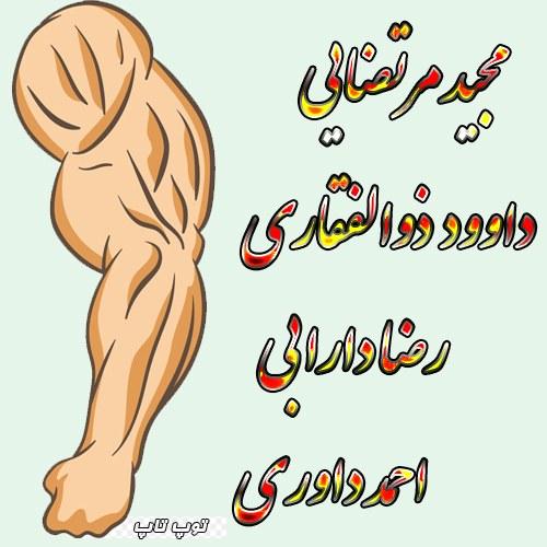 لات های اصفهان