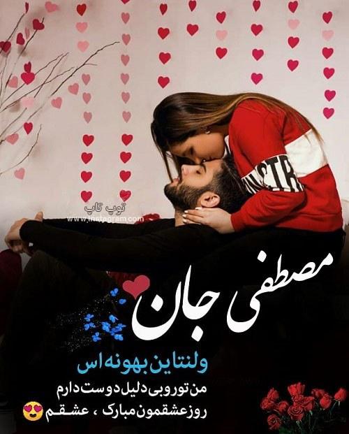 عکس نوشته تبریک ولنتاین به اسم مصطفی