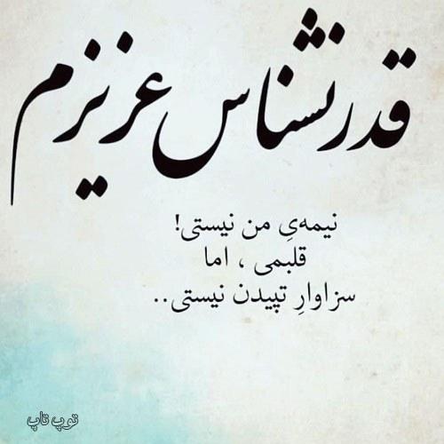 شعر راجب آدم های قدرنشناس