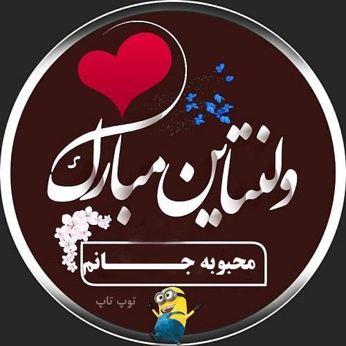 تبریک ولنتاین به اسم محمود