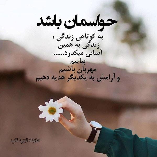 عکس پروفایل مهربان باشیم + متن کوتاه