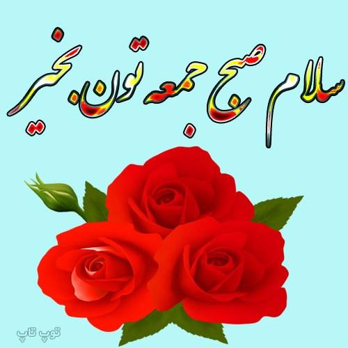 عکس سلام صبح جمعه شما بخیر