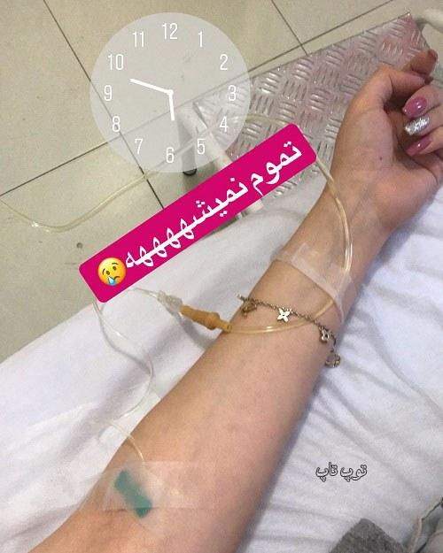 عکس پروفایل بیمارستانی و دخترونه درباره سرماخوردگی