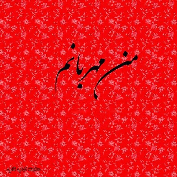 عکس نوشته من مهربانم برای پروفایل