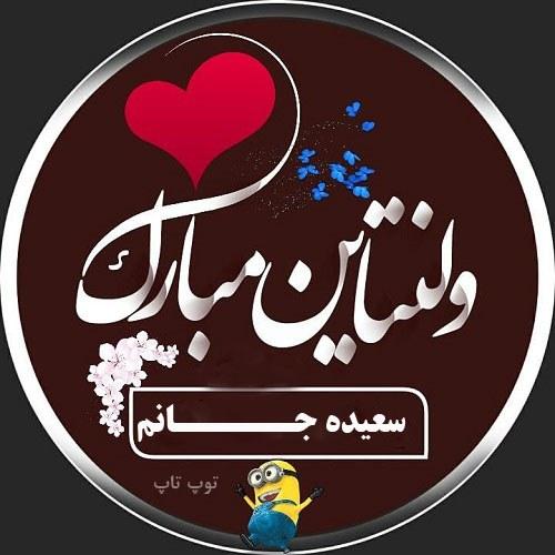 تبریک ولنتاین به اسم سعیده
