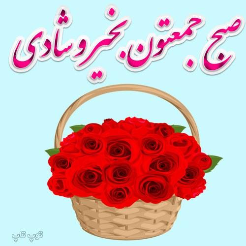 عکس نوشته صبح جمعتون بخیر و شادی