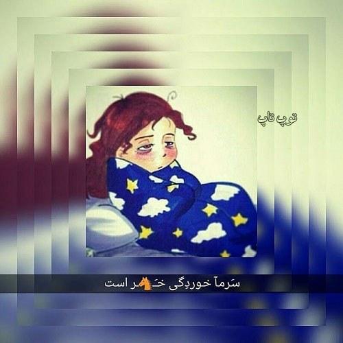 عکس نوشته های مختلف درباره سرماخوردگی
