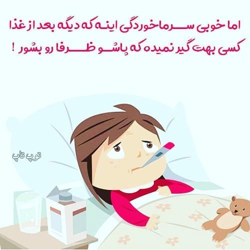 عکس نوشته جدید درباره سرماخوردگی