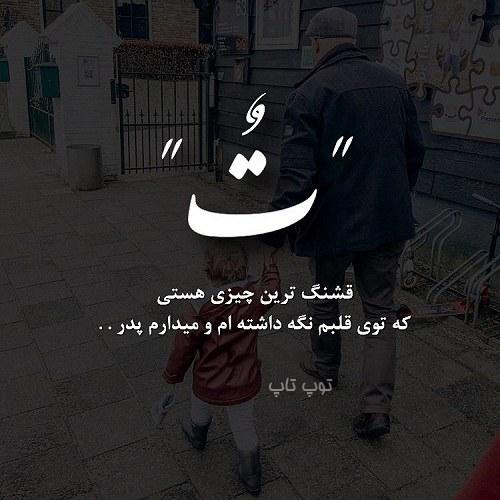 دلنوشته با عکس درباره پدر