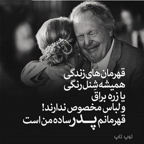 عکس نوشته قهرمانم پدرم