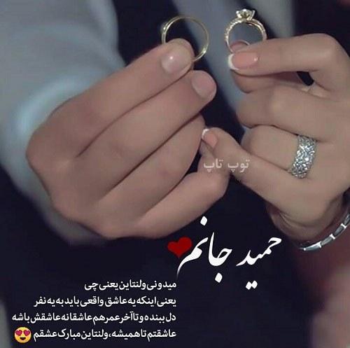 عکس نوشته تبریک ولنتاین به اسم حمید