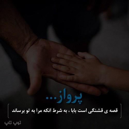 عکس نوشته و متن راجب پدر آسمانی