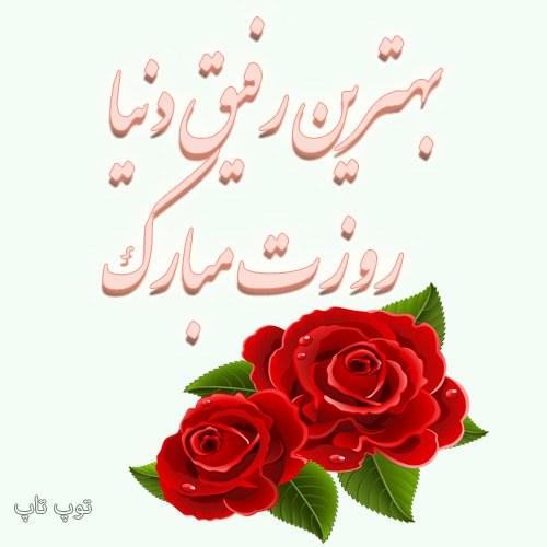 عکس نوشته دوست عزیزم روزت مبارک