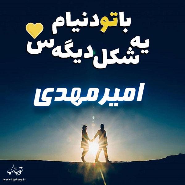 عکس نوشته اسم امیر مهدی