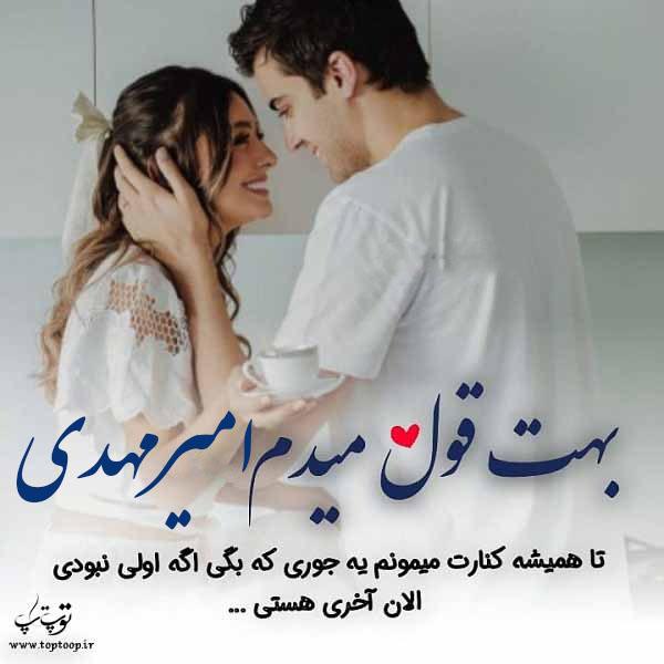 عکس عاشقانه اسم امیرمهدی