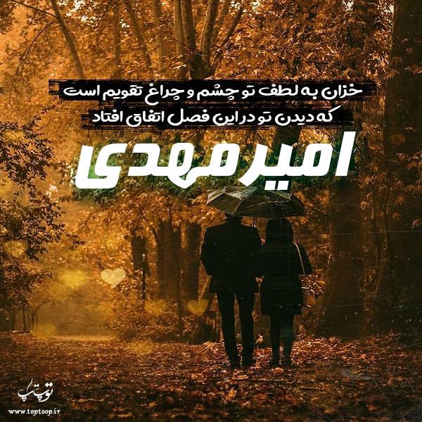 عکس پاییزی اسم امیرمهدی برای پروفایل