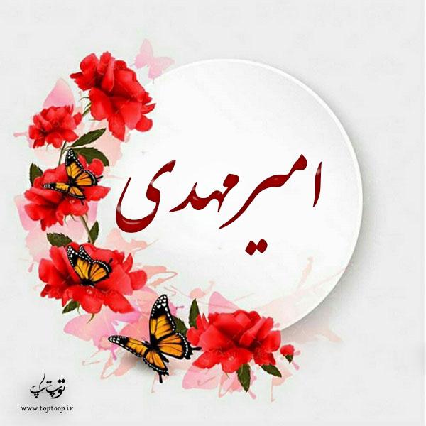 عکس نوشته های اسم امیر مهدی