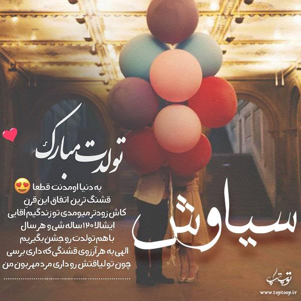 عکس نوشته جدید برای تبریک تولد اسم سیاوش