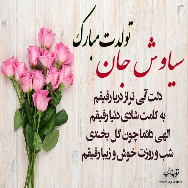 عکس نوشته تولدت مبارک سیاوش