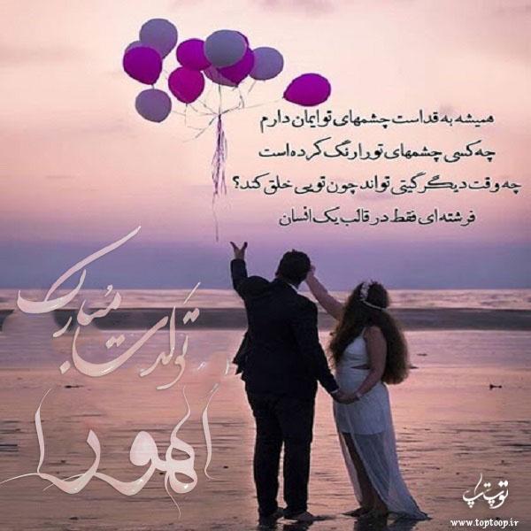 عکس نوشته اهورا جان تولدت مبارک
