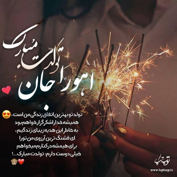 عکس با متن تبریک تولد اسم اهورا