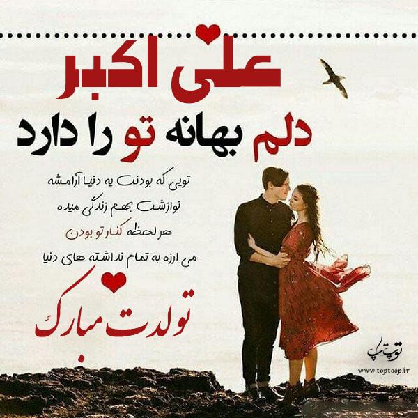 تصاویر عاشقانه تولدت مبارک علی اکبر