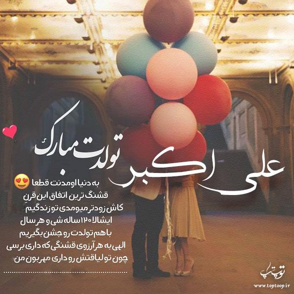 عکس نوشته جدید تولدت مبارک علی اکبر