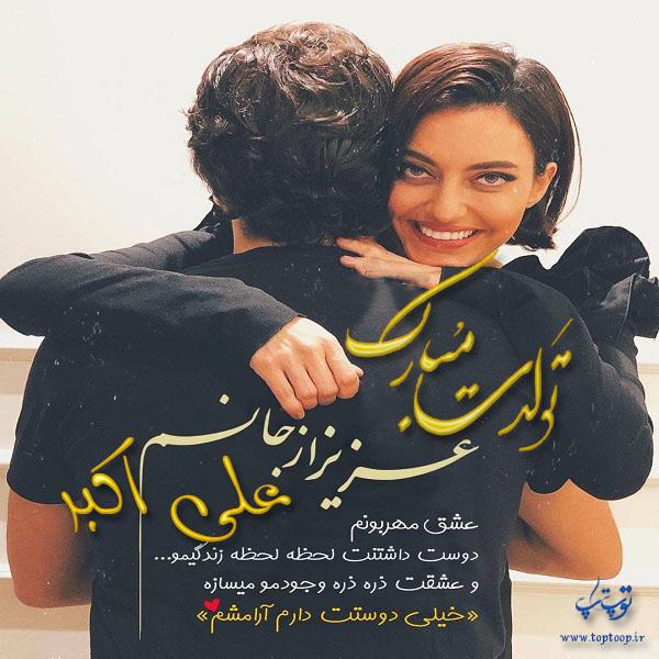 عکس نوشته عاشقانه تولد اسم علی اکبر