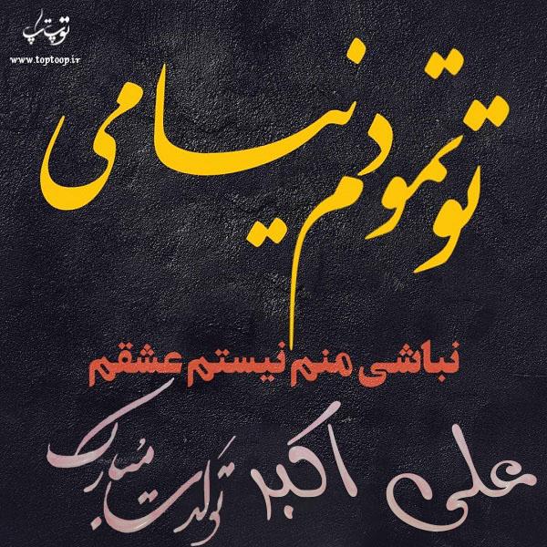 عکس با متن تولد اسم علی اکبر برای پروفایل