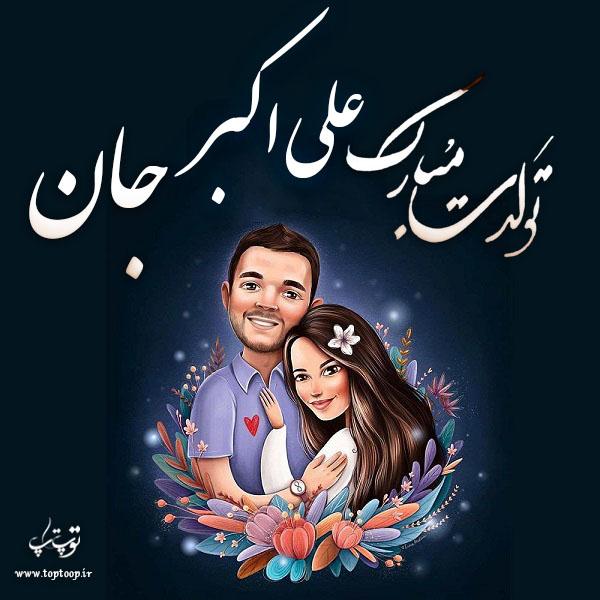 عکس فانتزی تبریک تولد اسم علی اکبر