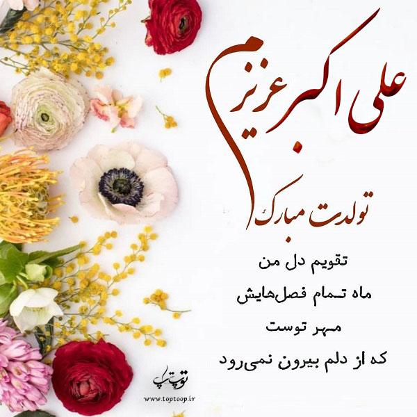 عکس نوشته علی اکبر عزیزم تولدت مبارک