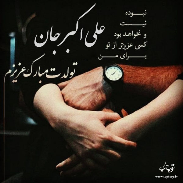 عکس نوشته تولدت مبارک علی اکبر جان