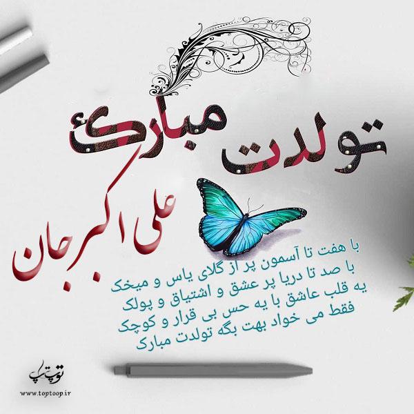 عکس نوشته تولدت مبارک به اسم علی اکبر