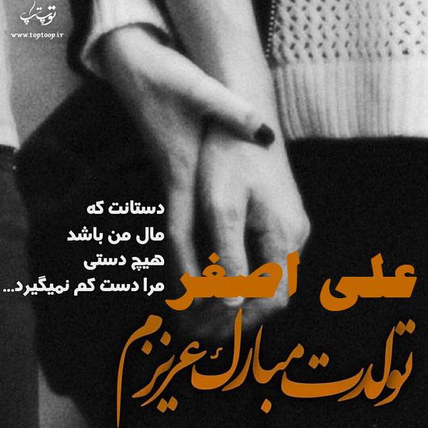 عکس با متن تبریک تولد اسم علی اصغر