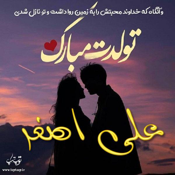 عکس نوشته عاشقانه تولد اسم علی اصغر