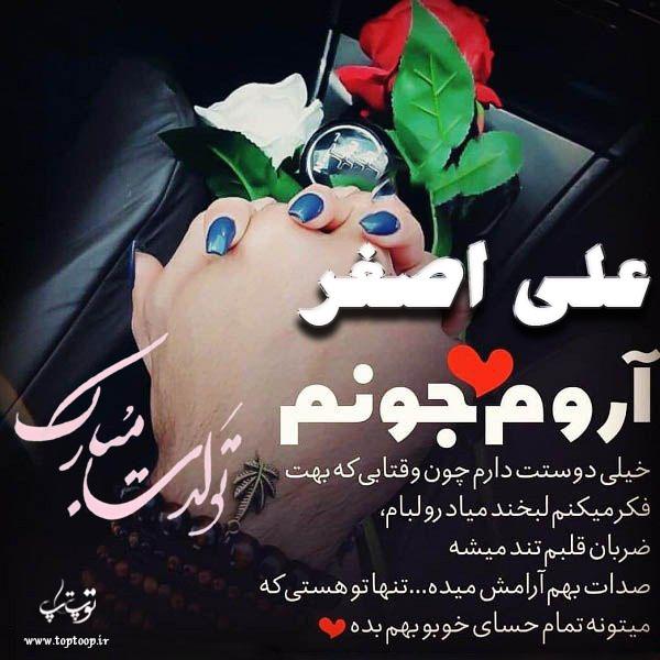 عکس عاشقانه برای تبریک تولد اسم علی اصغر