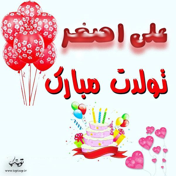 طرح کودکانه تبریک تولد اسم علی اصغر