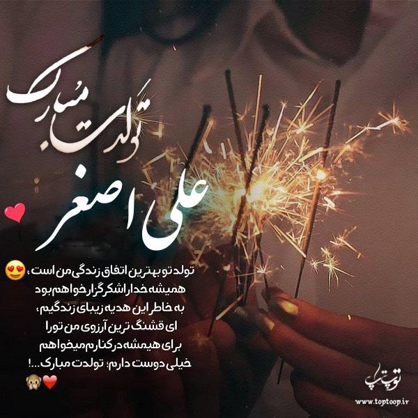 عکس تولد اسم علی اصغر برای پروفایل
