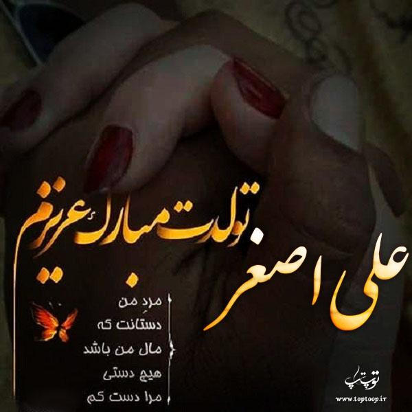 عکس نوشته علی اصغر جان تولدت مبارک