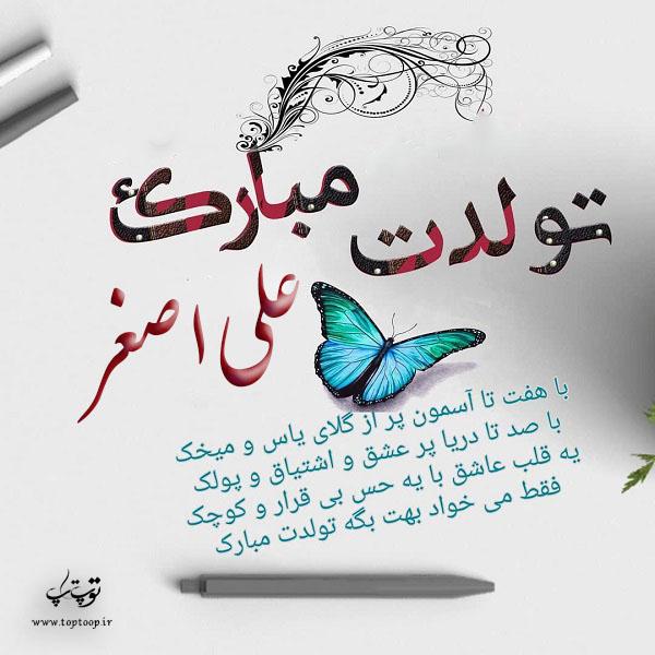 عکس نوشته تولدت مبارک به اسم علی اصغر