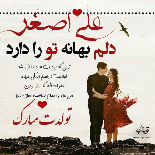 تصاویر عاشقانه تولد به نام علی اصغر