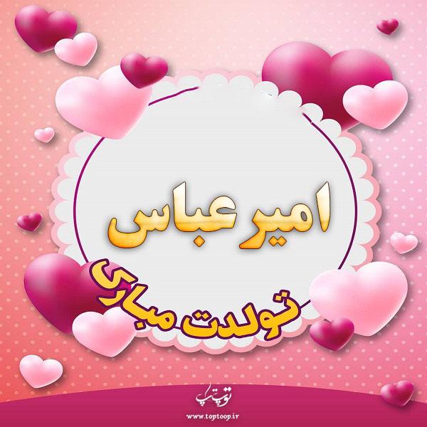 عکس نوشته امیرعباس تولدت مبارک