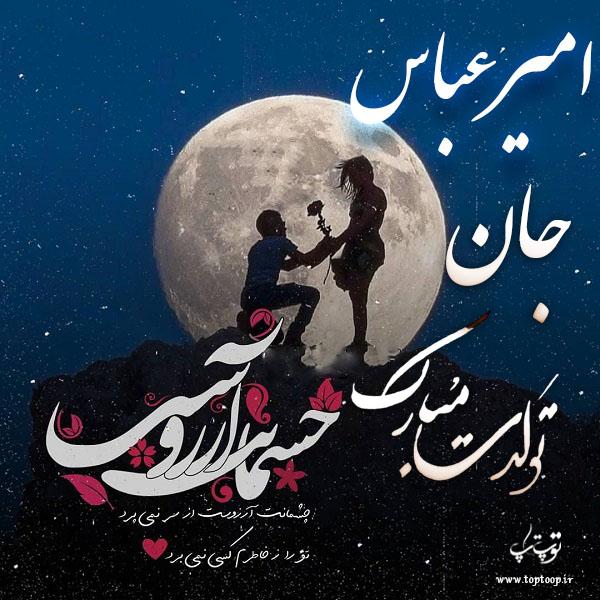 عکس نوشته تولدت مبارک امیرعباس جان