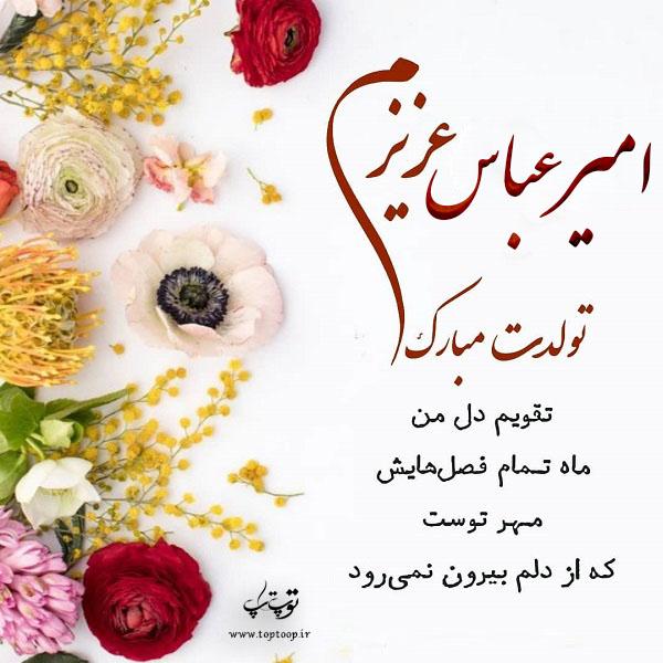 عکس نوشته امیرعباس عزیزم تولدت مبارک