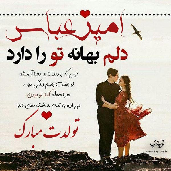عکس عاشقانه تولدت مبارک امیرعباس