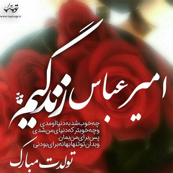 عکس نوشته امیر عباس تولدت مبارک