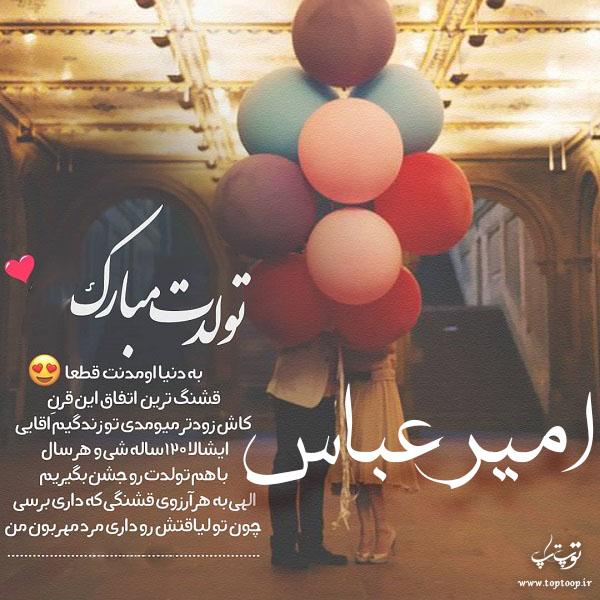 عکس نوشته جدید تولدت مبارک امیرعباس